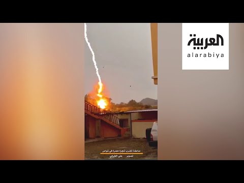 صباح العربية | صاعقة تضرب منزلا في عسير السعودية  - نشر قبل 5 ساعة