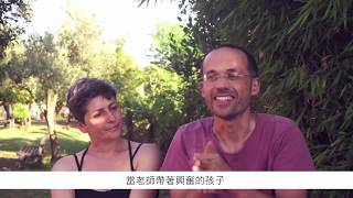 【Art】2017 移動軌跡:老師學員訪談 Segni Mossi at Taiwan Interview