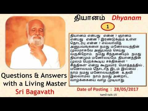 280517 தியானம் Meditation - Q&A Sri Bagavath Tamil