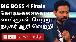 Big Boss 4 finale: 30 கோடி வாக்குகள்; ஆரி வெற்றிக்கு என்ன காரணம்? Balaji பெற்ற வாக்குகள் எத்தனை?