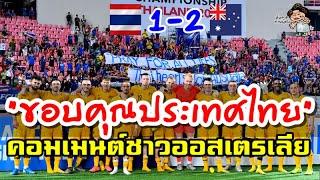 คอมเมนต์ชาวออสเตรเลียหลังชนะไทย 2-1 ศึก AFC U23