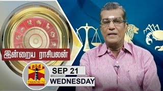 Indraya Raasipalan by Astrologer Sivalpuri Singaram 21-09-2016 | Thanthi TV Horoscope Today