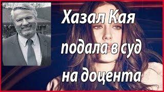 Хазал Кая подала в суд на доцента #звезды турецкого кино