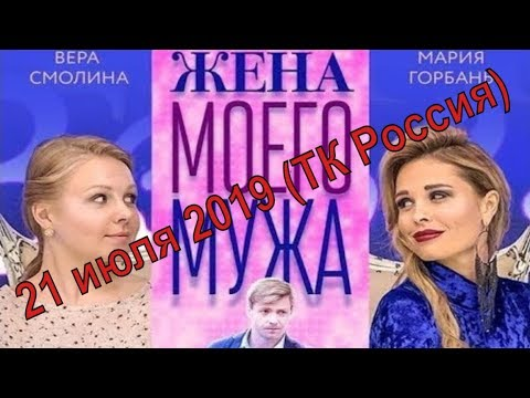 Жена моего мужа 1, 2, 3 серия / мини сериал / русская мелодрама / анонс, сюжет, актёры