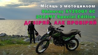 Ендуро Shineray XY250GY 6c 2018 Special Edition - 1 місяць/1000 км (обзор китай траблов)