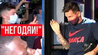 Вот как ЖЕСТКО фанаты встретили БАРСЕЛОНУ после разгрома от БАВАРИИ Барселона Бавария 2 8