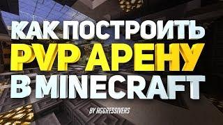 Как построить большую PvP арену для сервера в майнкрафт - minecraft туториал