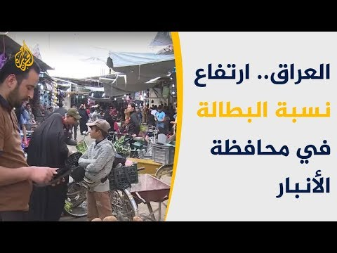 ارتفاع نسبة البطالة في محافظة الأنبار  - 12:54-2019 / 4 / 12