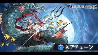 [Granblue Fantasy] Lv90 Neptune Showdown Solo (Rise of the beasts) ...