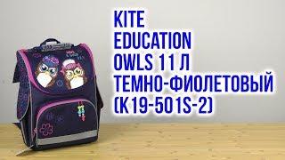 Розпакування Kite Education Owls 11 л Темно-фіолетовий К19-501S-2