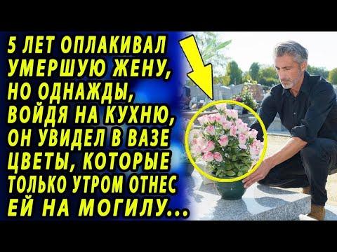 5 лет оплакивал жену, но вдруг увидел на кухне цветы, которые отнес к ее памятнику