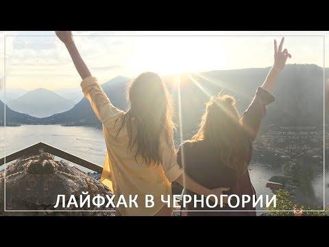 Крепость Святого Иоана / Лайфхак по Черногории