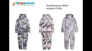 Комбинезон Molo Polly весна/осень для детей до 6-ти лет
