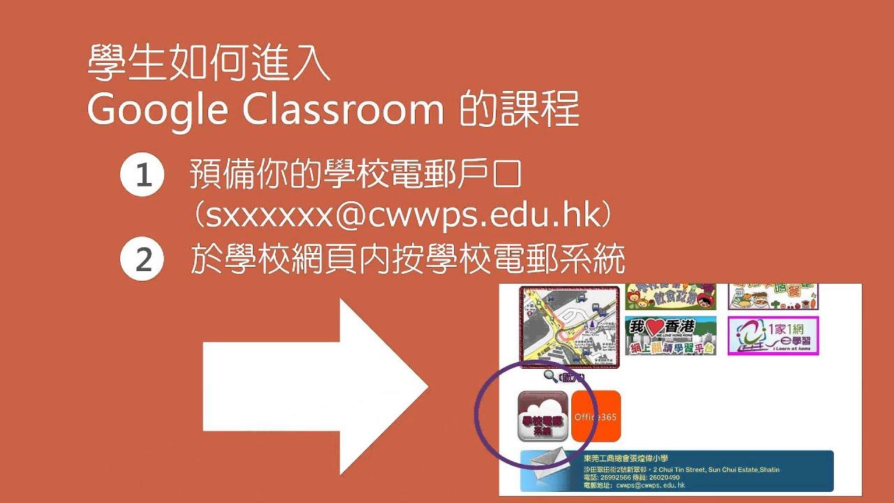 Google Classrom: 學生如何進入 Google Classroom (步驟) - YouTube