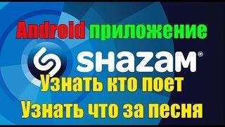 Download Shazam- Узнай что за музыка. Узнай кто поет. Android приложение Mp3 and Videos