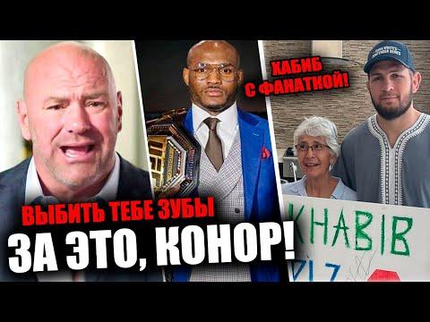 ЖЕСТКОЕ ЗАЯВЛЕНИЕ про Конора МакГрегора! Камару Усман ПЕРЕХОДИТ в средний вес? UFC 264