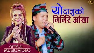 Yo dajuko mirmire ankha cover by Bimal Dangi and Nisha Sunar