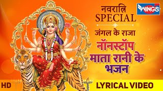 नवरात्रि भक्ति : नॉनस्टॉप माता रानी के भजन Nonstop Mata Rani Ke Bhajan : Navratri Special Song 2020