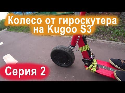 Проект 1, серия 2. Тюнинг Kugoo S3. Установка мотор колеса 10.5 дюймов от гирускутера на самокат.