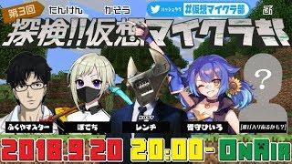 [LIVE] 探検!!仮想マイクラ部 -第3回- 延長線!!