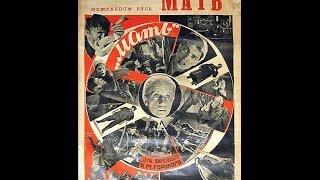 Мать ( 1926, СССР, Драма )