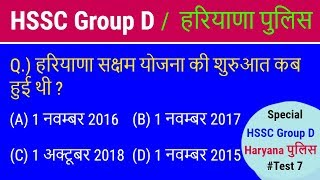 HSSC Group D and Haryana Police  #Current Haryana GK - अबकी बार हरियाणा gk पार - Test 7