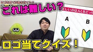 【一般正解率50%!?】 クイズ王がロゴ当てクイズに挑戦してみた!! thumbnail