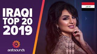 🇮🇶 Top 20 Best Iraqi Songs of 2019: Aseel Hameem, Noor Alzien, Saif Nabeel & more!