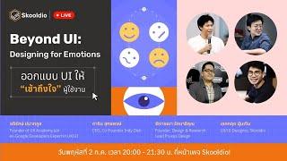 Beyond UI: Designing for Emotions ออกแบบ UI ให้ 'เข้าถึงใจ' ผู้ใช้งาน