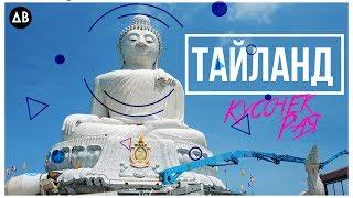 Тайланд - ПХУКЕТ - Кусочек Рая на Земле