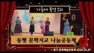 동행 문학지교 나눔공동체 동구문화예술공동체 '그…