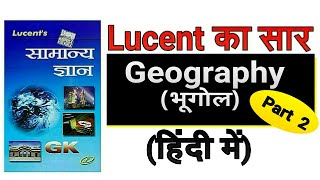 Lucent का सार || भूगोल || Geography || Lucent summary- Part 2