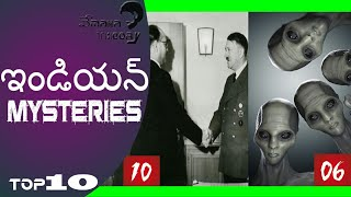 INDIAN MYSTERIES TOP 10 in Telugu - Unsolved (2018) ||  Vemana Theory || #Ep1