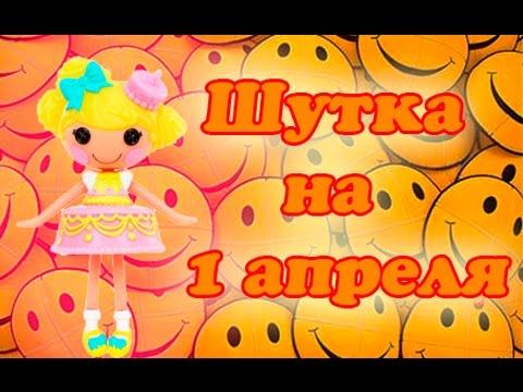 Куклы Лалалупси-мультик РОЗЫГРЫШ НА 1 АПРЕЛЯ / Lalaloopsy drawing April 1 - Ржачные видео приколы