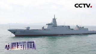 [中国新闻] 海军055型驱逐舰南昌舰入列 千吨级到万吨级 驱逐舰发展迈上新台阶 | CCTV中文国际