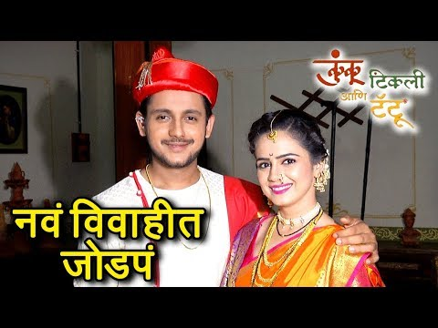Kunku Tikali Tatoo Wedding Special | Rama Weds Raaj | Colors Marathi Serial