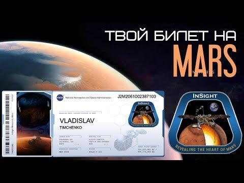 Я купил билет на Марс