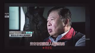【台灣啟示錄 預告】西門町峨眉停車場雙屍案 02/28(日) 20:00