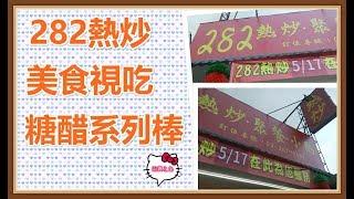 """""""視""""吃282快炒店糖醋系列我最愛羽翼之兔用影片記錄生活"""
