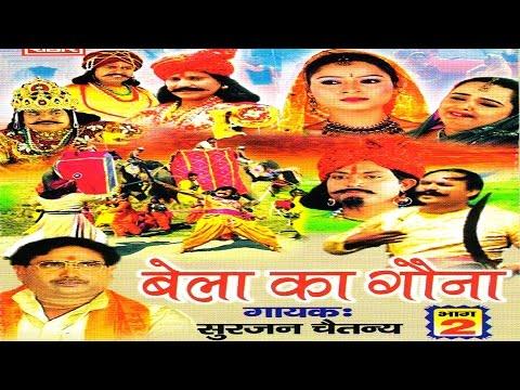 बेला का गौना भाग 2 ॥ bela ka gouna bhag 2  || आल्हा || Surjan Chaitanya ॥ rathor cassette