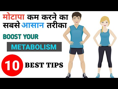 lose-weight-fast-|-boost-your-metabolism-burn-more-fat-|-10-weight-loss-tips-in-hindi