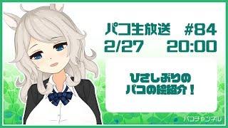 [LIVE] 【パコの生放送】ひさしぶりのパコの絵紹介!#84【Vtuber】0227