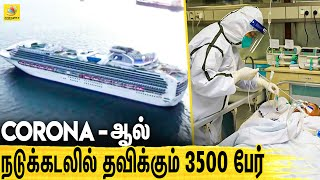 61 People on Cruise Ship Off Japan got virus attack | tamil news