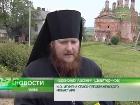 Освящение колоколов в монастыре города Белёва