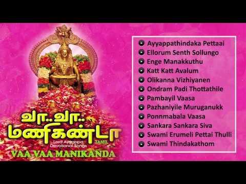 VAA VAA MANIKANDA | Hindu Devotional Songs Tamil | Ayyappa Audio Jukebox