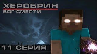 Minecraft сериал: Херобрин - Бог смерти - 11 серия