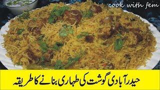hyderabadi gosht ki tahari recipe in urdu | hyderabadi gosht | recipe in urdu