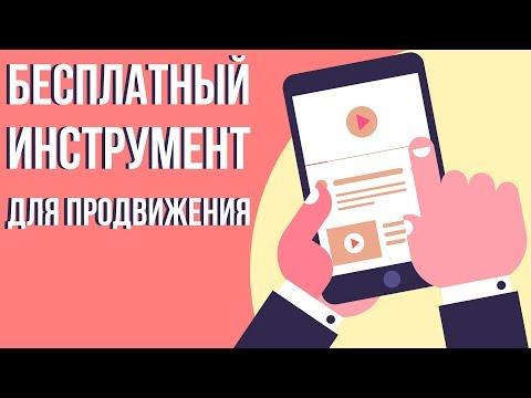 Продвижение видео на Youtube - лучший аналог пинга видео. Бесплатное продвижение ролика.