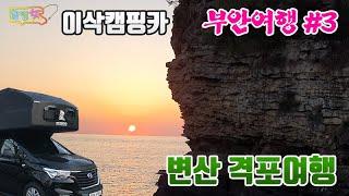 이삭캠핑카와 부릉이 부안 격포여행  #50