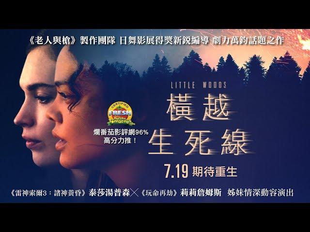 7 19《橫越生死線Little Woods》中文正式預告